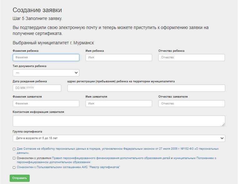 Как работают сертификаты на допобразование в Заполярье