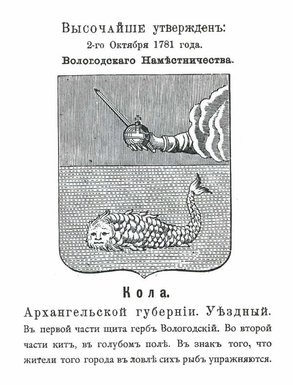 Герб Колы