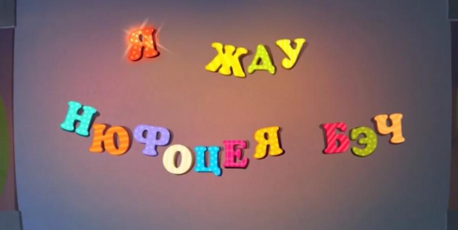 В мурманской «научке» презентуют мультсериал по книге Николая Колычева