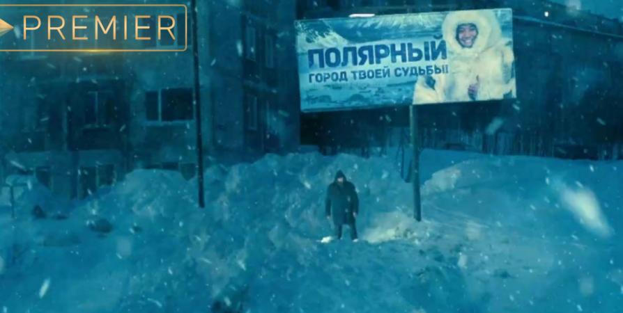 В январе в Кировске продолжат съемки сериала «Полярный»