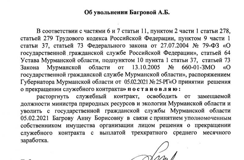 Уволена глава Минприроды Заполярья Анна Багрова