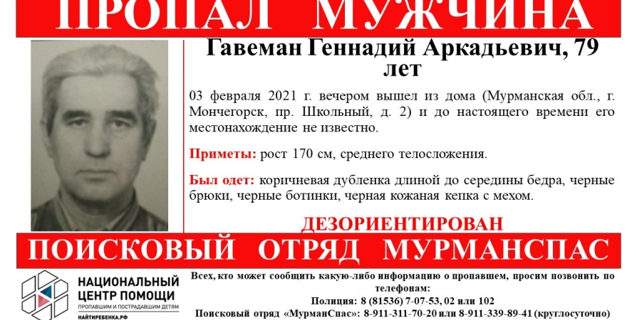 79-летний пенсионер пропал в Мончегорске