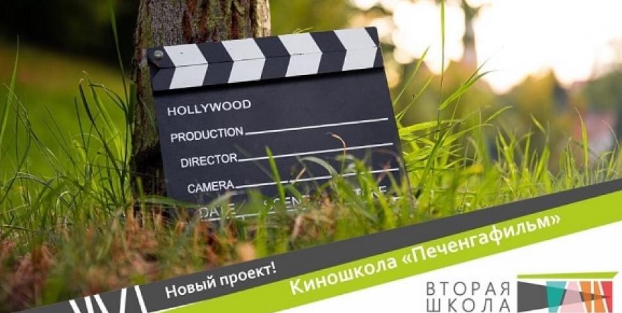 В киношколу «Печенгафильм» зачислили 21 северянина