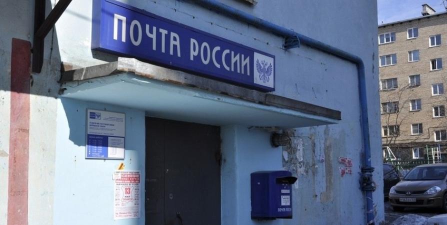О графике работы почтовых отделений в Мурманске на праздничных выходных