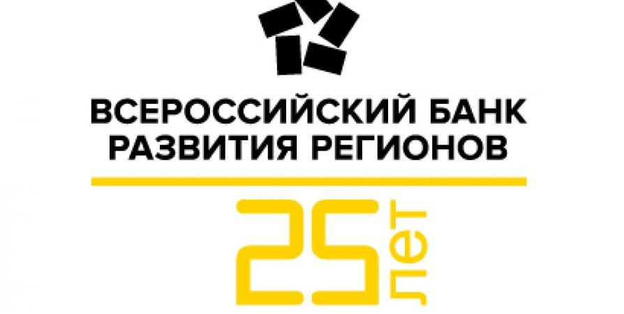 ВБРР: Юбилейная акция «25 лет вместе с вами»