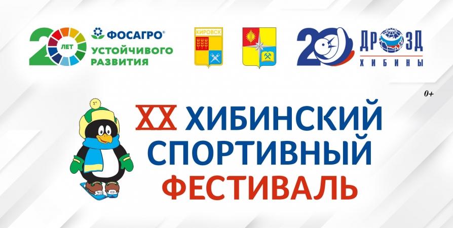 Юбилейный Хибинский спортивный фестиваль приурочен к 20-летию «ФосАгро»