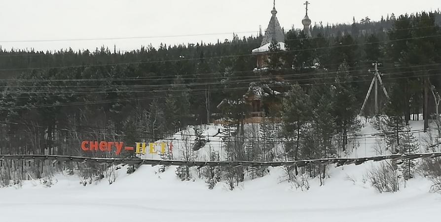 Возле станции Лопарской на мосту повесили «антиснежный» лозунг