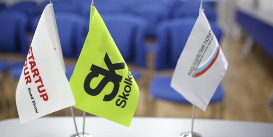 Мурманск впервые примет Startup Tour фонда «Сколково» в онлайн-формате