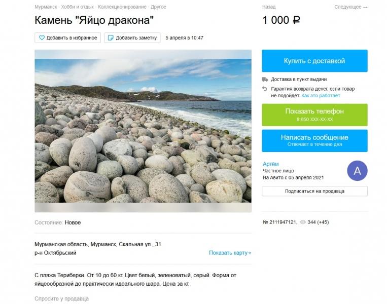 Камни с пляжа в Териберке выставили на продажу по 1000 рублей