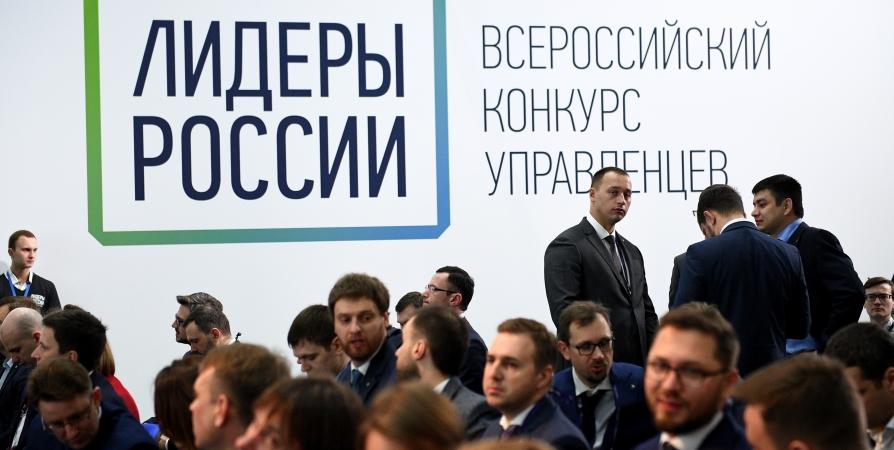 Подать заявку на «Лидеры России» северяне могут до 26 апреля