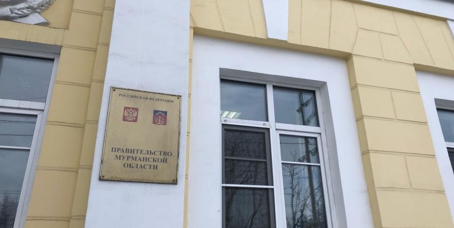 Обнародованы доходы членов правительства Мурманской области