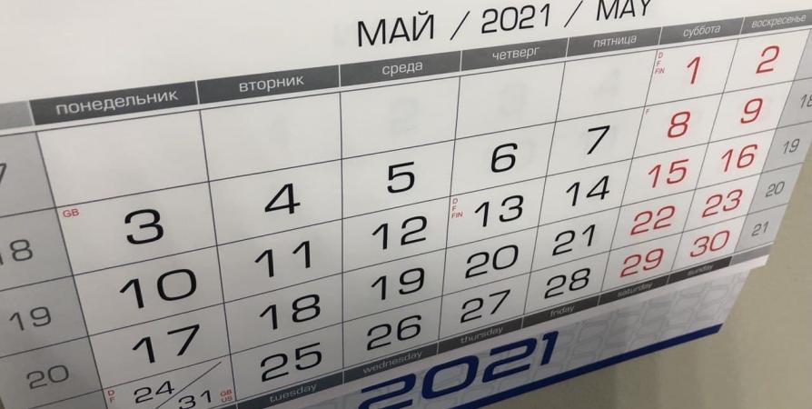 Длинные выходные ждут мурманчан в начале мая