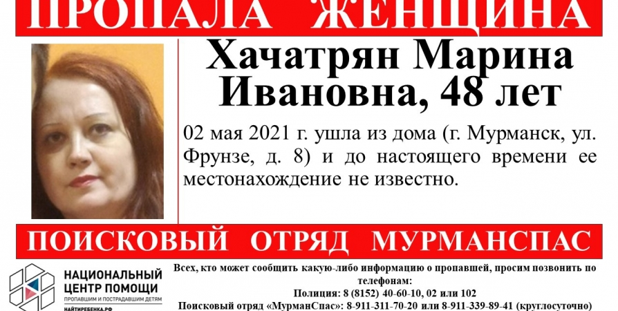 В Мурманске разыскивают 48-летнюю женщину