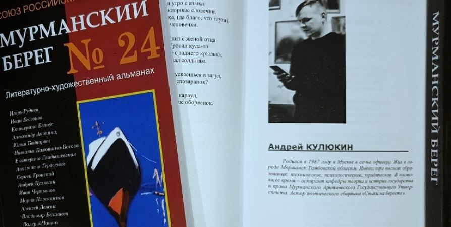 24-й альманах Союза писателей России презентуют в Мурманске