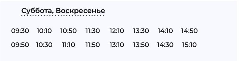 Расписание автобуса по кладбищу Мурманска на 11 мая