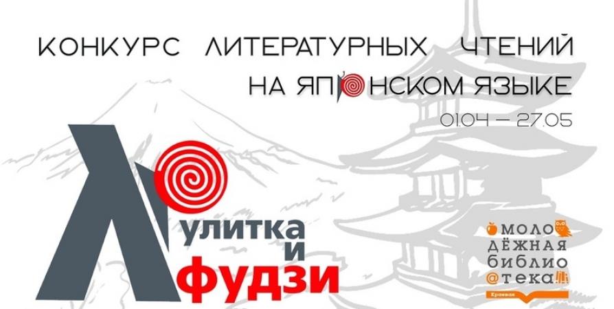 В Мурманске заканчивается конкурс литературных чтений на японском языке