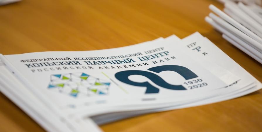 В мурманской Облдуме пройдет «правительственный час» по развитию КНЦ РАН