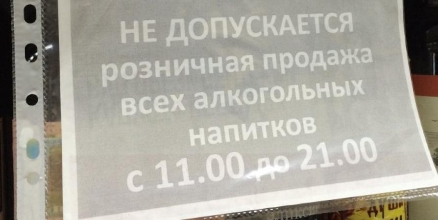 Продажу алкоголя ограничат на «Последний звонок» в Мурманской области