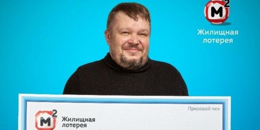 Сантехник из Мурманской области выиграл в лотерею квартиру на 1,5 млн