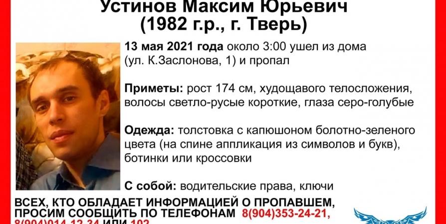 Пропал мужчина после покупки билета Тверь-Мурманск