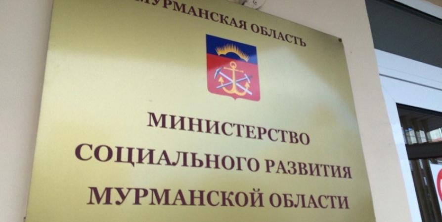 Ко Дню соцработника в Мурманске откроют обновленную доску почета Минтруда