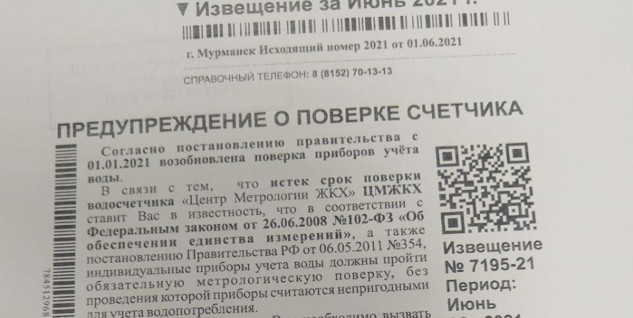 Северян предупреждают о недобросовестной рекламе под видом квитанций с печатью