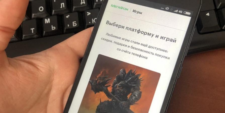 Для геймеров Заполярья МегаФон открывает новый сервис подписки