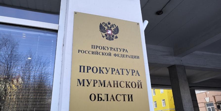 В школе Апатитов вычислили нарушения антикоррупционного законодательства