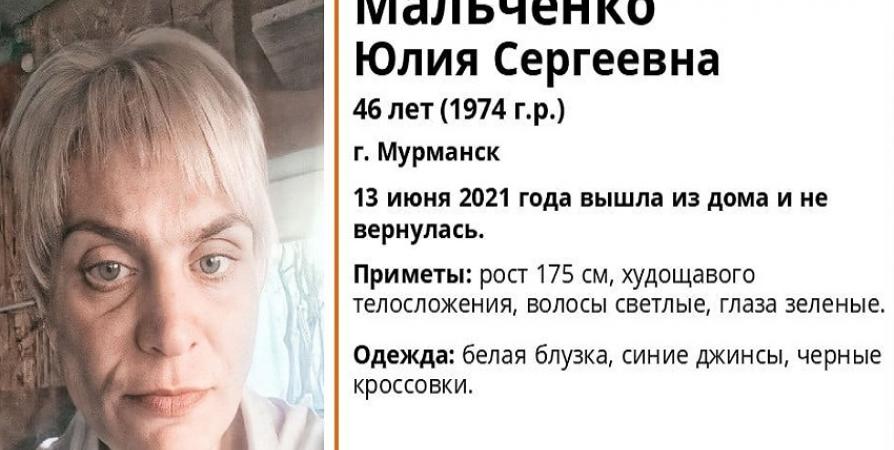 В Мурманске ищут 46-летнюю женщину